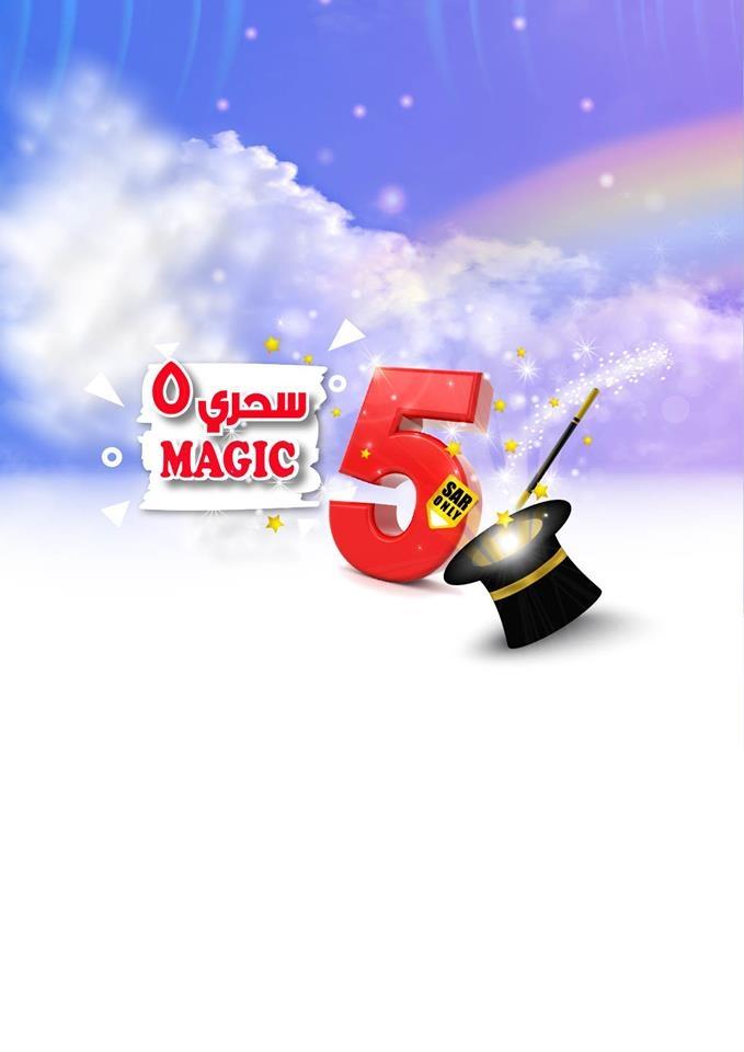 عروض نستو الرياض الاسبوعية اليوم الاربعاء 19 يونيو 2019 الموافق 16 شوال 1440