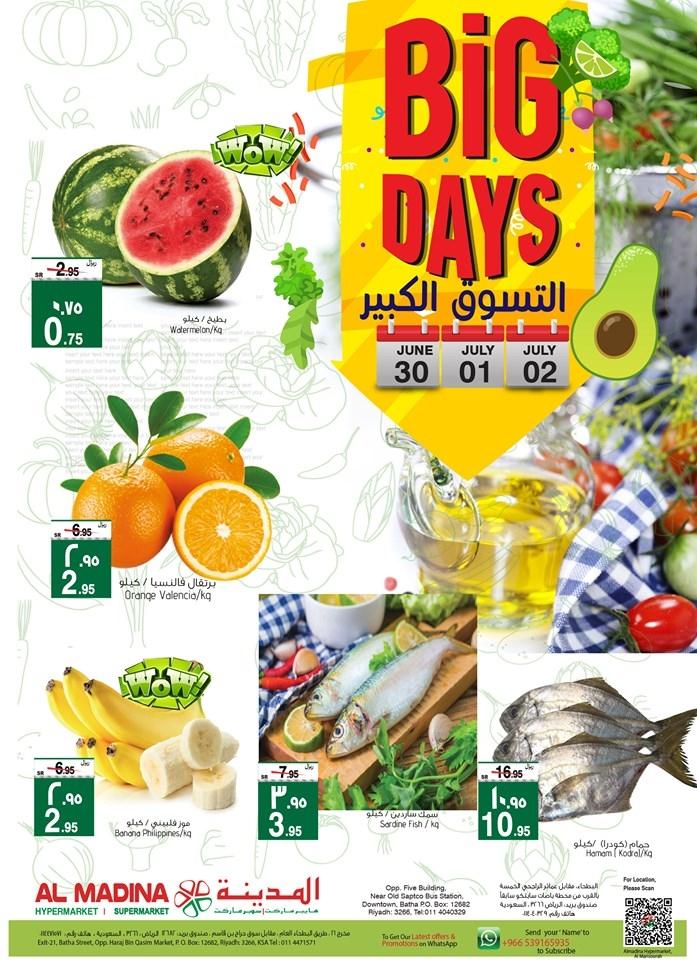 عروض المدينة الرياض لمدة ثلاث أيام اليوم الأحد 30 يونيو 2019 الموافق 27 شوال 1440
