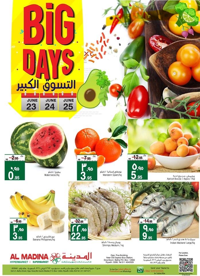 عروض المدينة الرياض لمدة ثلاث أيام اليوم الأحد 23 يونيو 2019 الموافق 20 شوال 1440