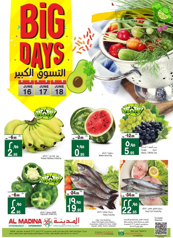 عروض المدينة الرياض لمدة ثلاث أيام اليوم الأحد 16 يونيو 2019 الموافق 13 شوال 1440