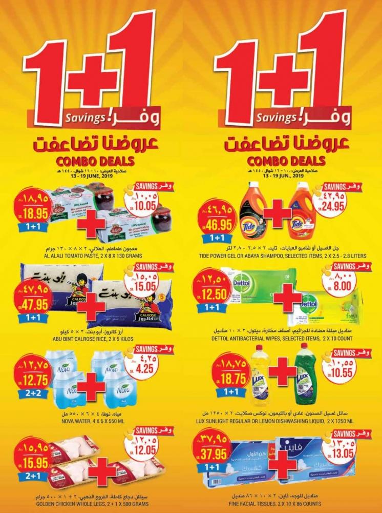 عروض التميمي الرياض الاسبوعية اليوم الخميس 13 يونيو 2019 الموافق 10 شوال 1440
