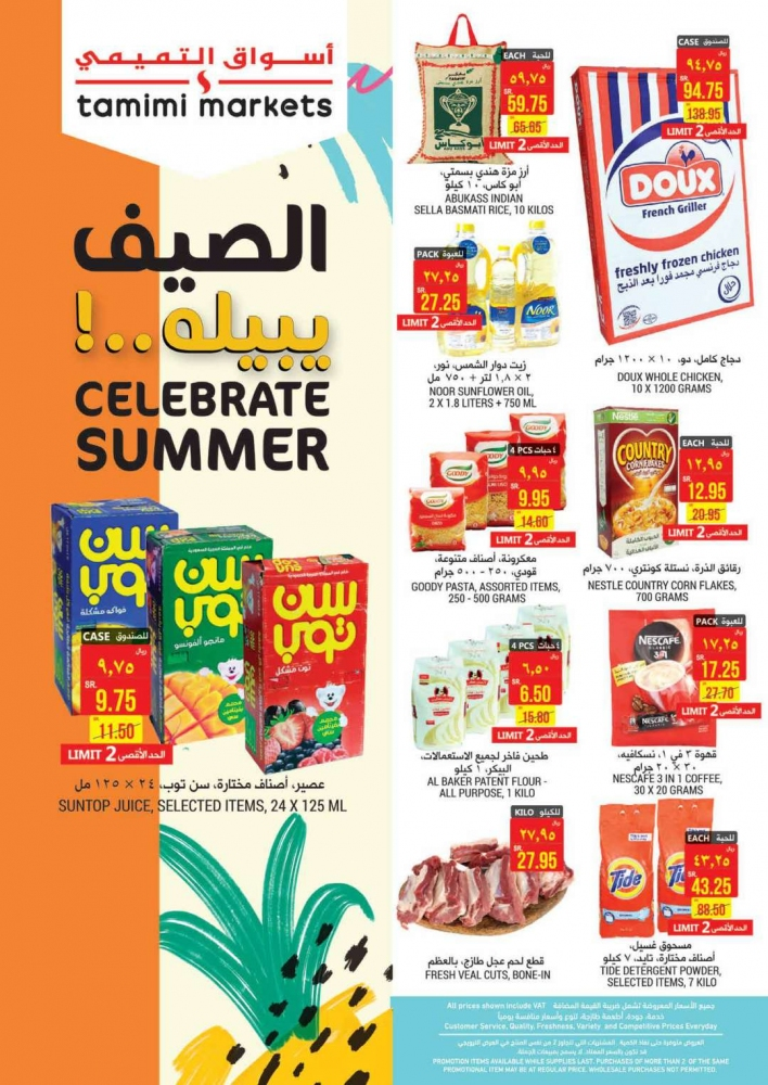 عروض التميمي الرياض الاسبوعية اليوم الخميس 27 يونيو 2019 الموافق 24 شوال 1440