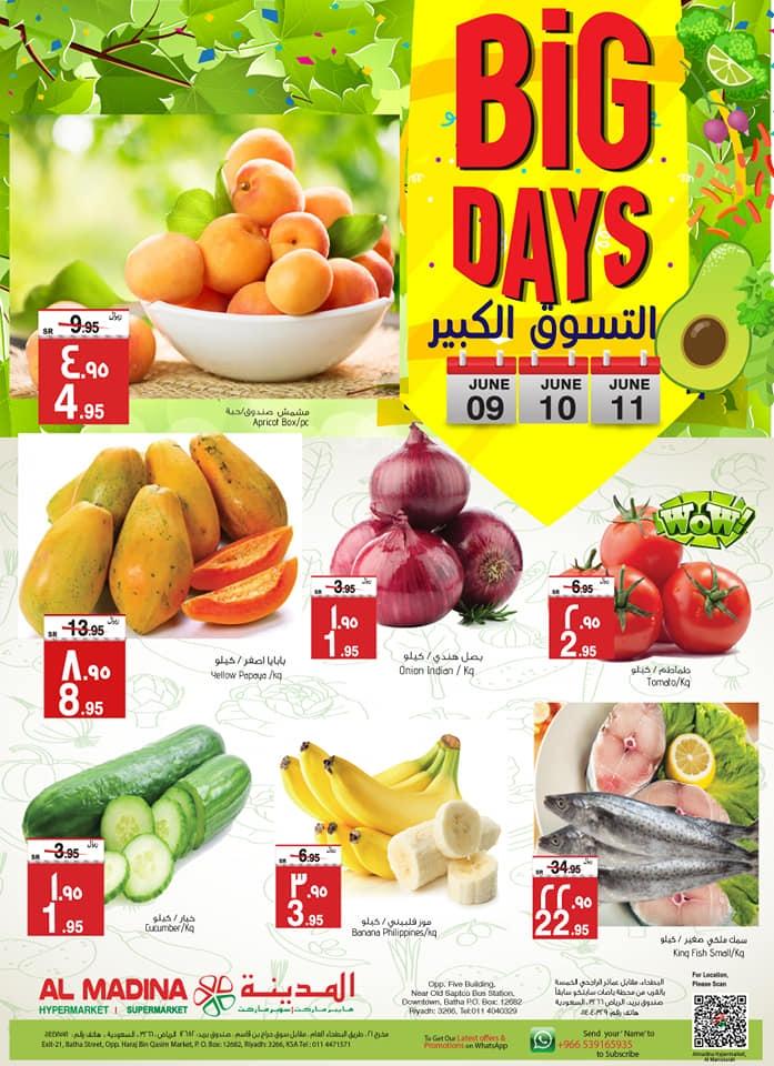 عروض المدينة الرياض لمدة ثلاث أيام اليوم الأحد 9 يونيو 2019 الموافق 6 شوال 1440