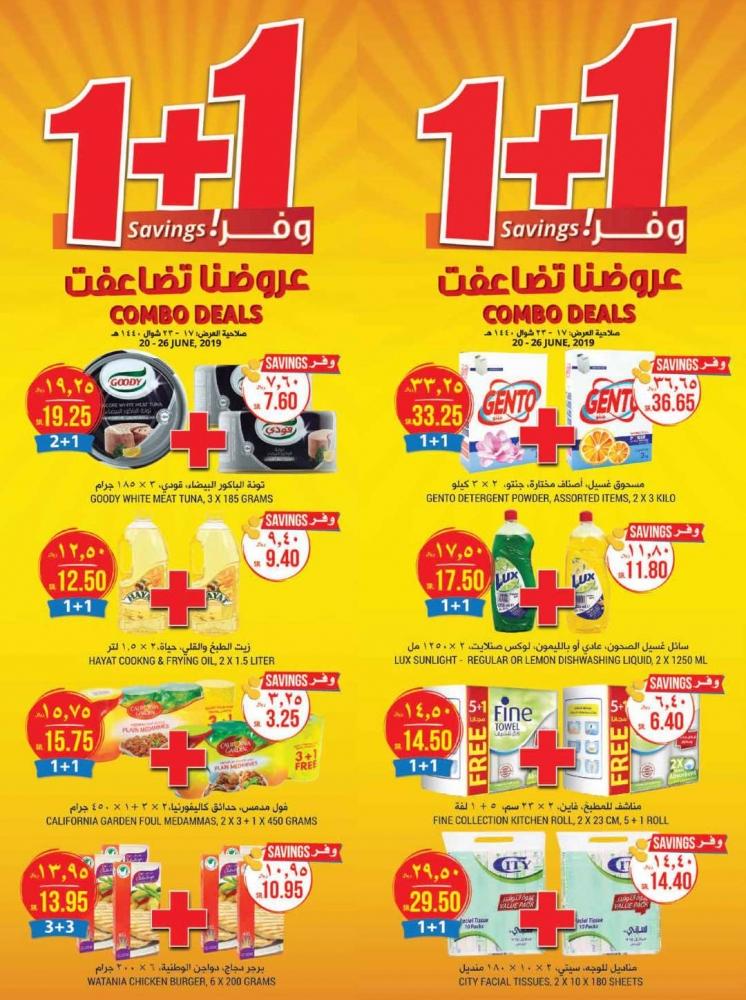 عروض التميمي الرياض الاسبوعية اليوم الخميس 20 يونيو 2019 الموافق 17 شوال 1440