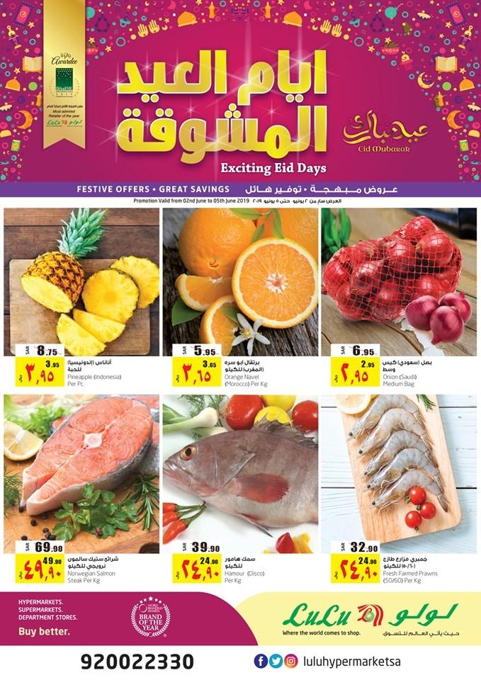 عروض لولو الرياض لمدة 4 ايام اليوم الاحد 2 يونيو 2019 الموافق 28 رمضان 1440