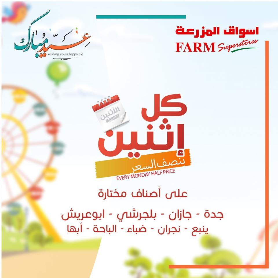 عروض المزرعة الغربية اليوم الاثنين 3 يونيو 2019 الموافق 29 رمضان 1440 عروض الطازج