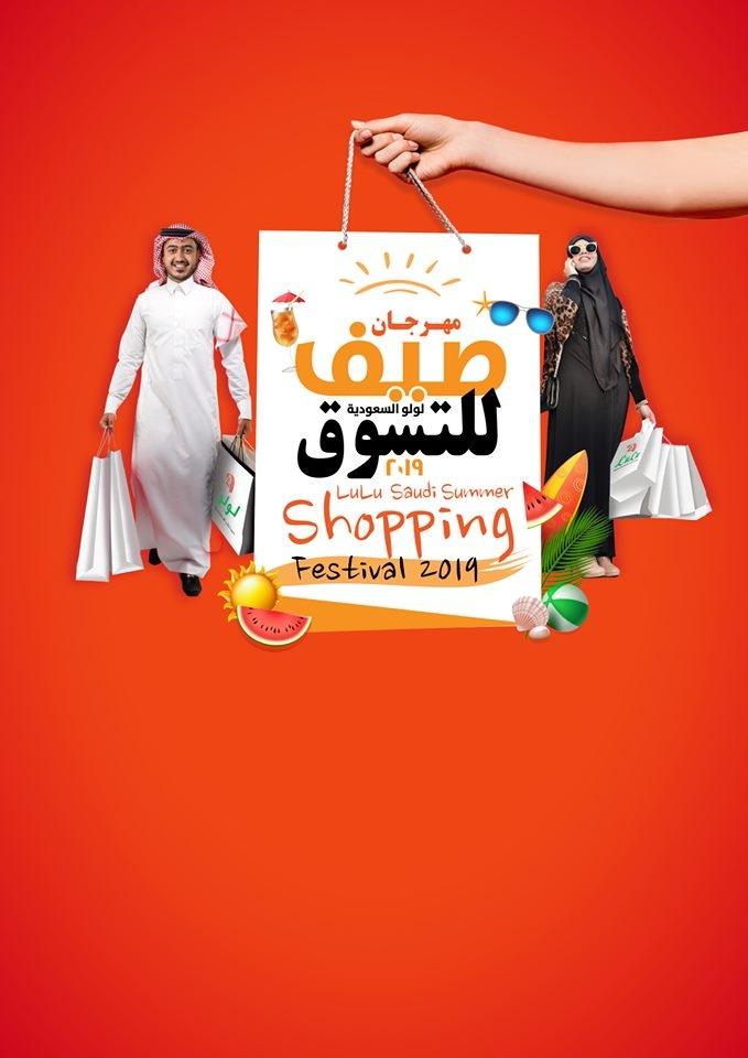 عروض لولو الرياض الاسبوعية اليوم الأربعاء 24 يوليو 2019 الموافق 21 ذو العقدة 1440