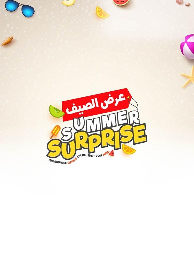عروض نستو الرياض الاسبوعية اليوم الاربعاء 10 يوليو 2019 الموافق 7 ذو القعدة 1440