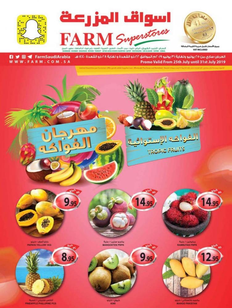 عروض المزرعة الشرقية الاسبوعية اليوم الخميس 25 يوليو 2019 الموافق 22 ذو القعدة 1440