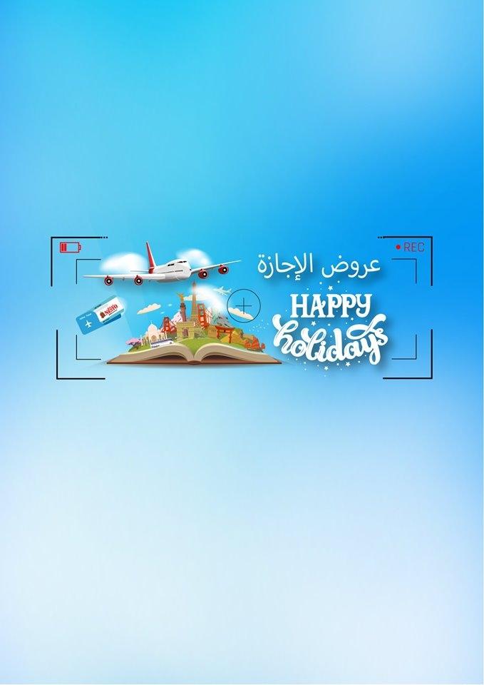 عروض نستو الرياض الاسبوعية اليوم الاربعاء 3 يوليو 2019 الموافق 30 شوال 1440