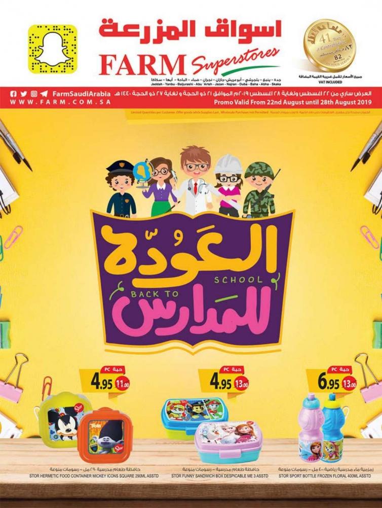عروض المزرعة الغربية الاسبوعية اليوم الخميس 22 اغسطس 2019 الموافق 21 ذو الحجة 1440