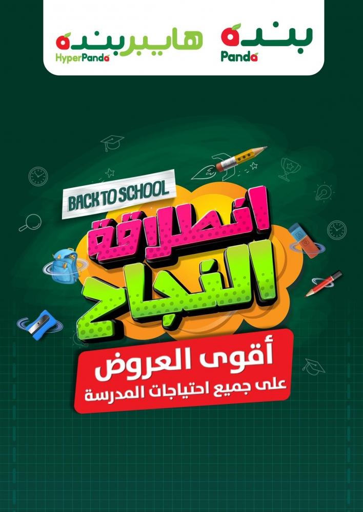 عروض هايبر بنده لمدة 4 ايام فقط اليوم الاحد 25 اغسطس 2019 الموافق 24 ذو الحجة 1440