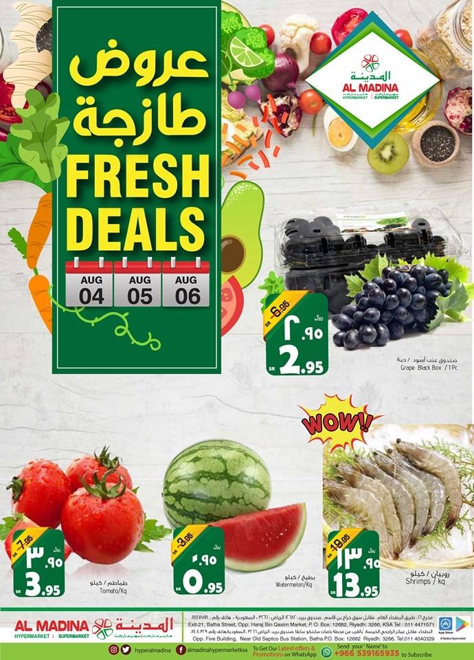 عروض المدينة الرياض لمدة ثلاث أيام اليوم الأحد 4 آب 2019 الموافق 3 ذو الحجة 1440