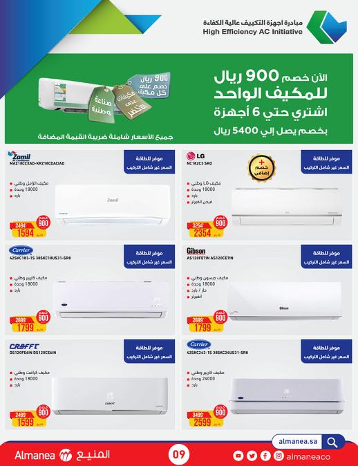 عروض المنيع اليوم الجمعة 30 آب 2019 الموافق 29 ذو الحجة 1440