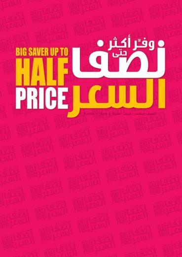 عروض لولو الرياض الاسبوعية اليوم الأربعاء 25 سبتمبر 2019 الموافق 26 محرم 1441