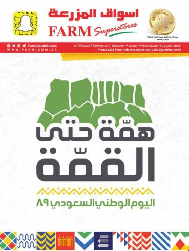 عروض المزرعة الشرقية الاسبوعية اليوم الخميس 19 سبتمبر 2019 الموافق 20 محرم 1441