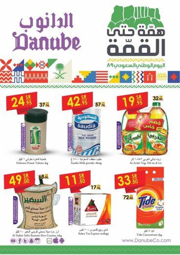 عروض الدانوب الرياض الاسبوعية اليوم الاربعاء 18 سبتمبر 2019 الموافق 19 محرم 1441