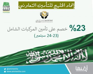 عروض شركات التأمين على المركبات بمناسبة حلول اليوم الوطني على المملكة العربية السعودية