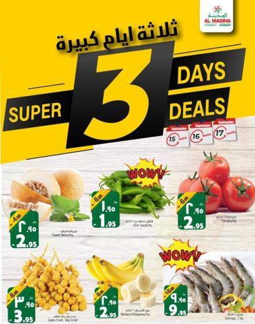 عروض المدينة الرياض لمدة ثلاث أيام اليوم الأحد 15 سبتمبر 2019 الموافق 16 محرم 1441