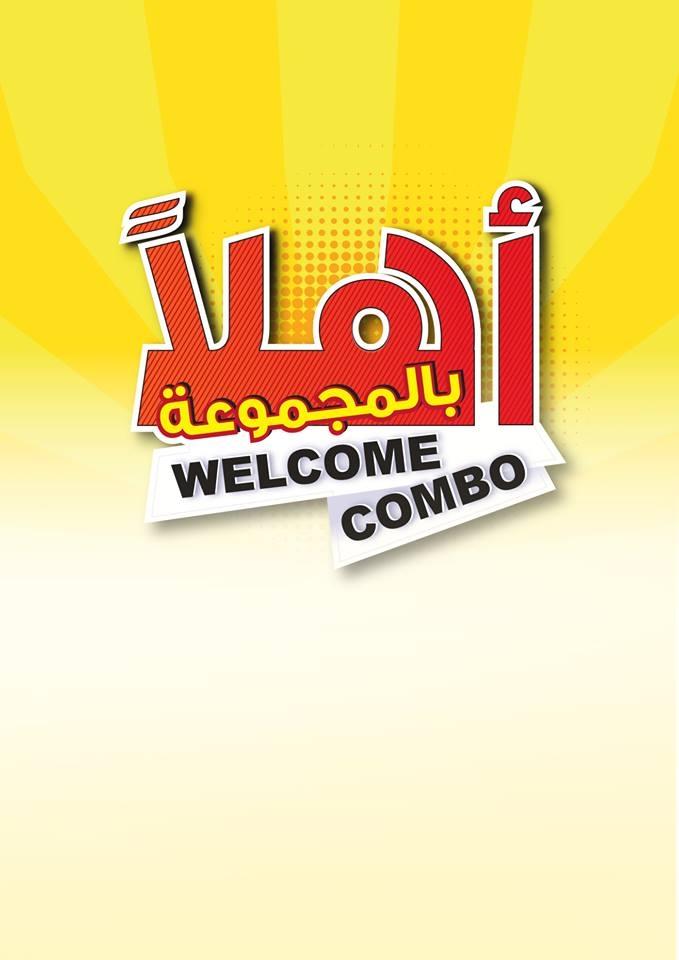 عروض لولو الرياض الاسبوعية اليوم الأربعاء 4 سبتمبر 2019 الموافق 5 محرم 1441