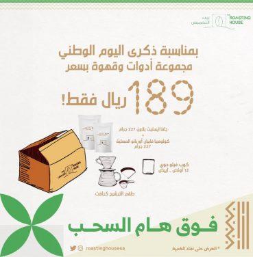 عروض بيت التحميص للقهوة بمناسبة حلول اليوم الوطني على المملكة العربية السعودية