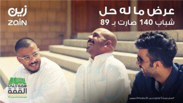 عروض زين السعودية بمناسبة حلول اليوم الوطني على المملكة العربية السعودية
