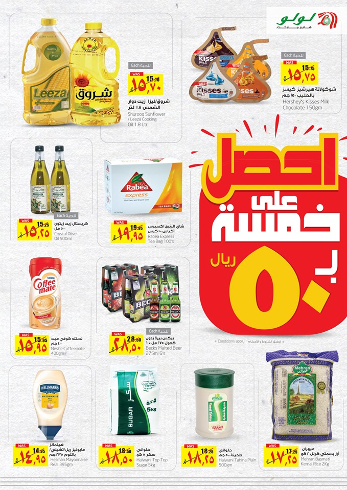 عروض لولو الرياض الاسبوعية اليوم الأربعاء 11 سبتمبر 2019 الموافق 12 محرم 1441