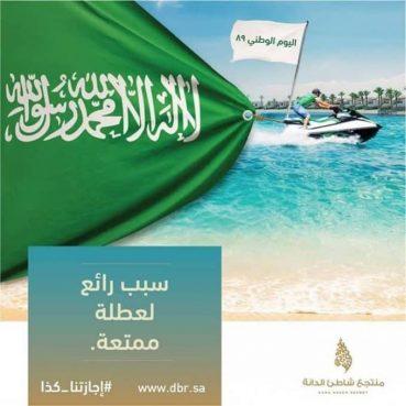عروض منتجع شاطئ الدانة بمناسبة اليوم الوطني 1441