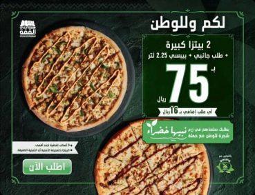 عروض مطاعم سلطان بمناسبة حلول اليوم الوطني على المملكة العربية السعودية