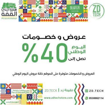 عروض ZDTECH بمناسبة حلول اليوم الوطني على المملكة العربية السعودية