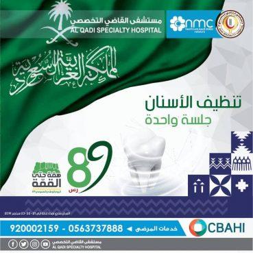 عروض مستشفى القاضي التخصصي بمناسبة حلول اليوم الوطني على المملكة العربية السعودية