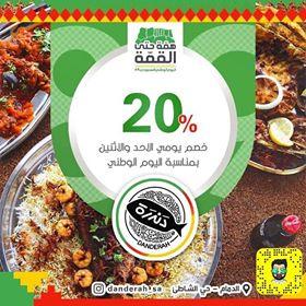 عروض مطعم دندرة للمأكولات الشعبية  بمناسبة حلول اليوم الوطني على المملكة العربية السعودية