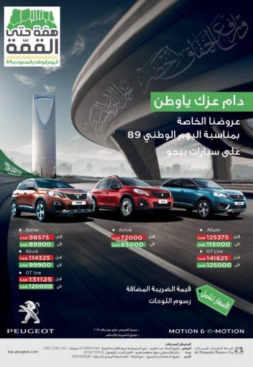عروض saudiauto بمناسبة حلول اليوم الوطني على المملكة العربية السعودية