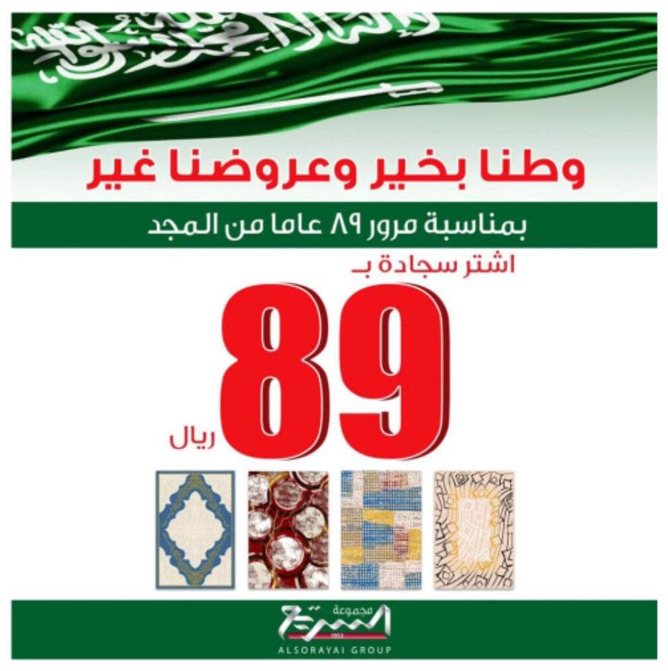 عروض السريا غروب للسجاد بمناسبة اليوم الوطني 89 وطننا بخير وعروضنا غير