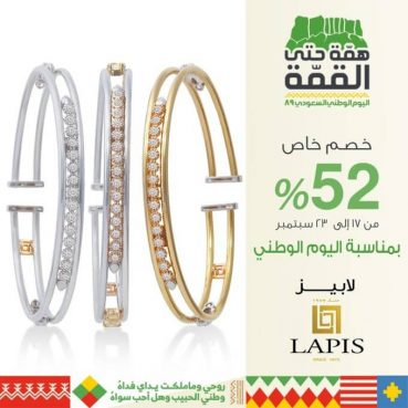 عروض مجوهرات لاتيز بمناسبة حلول اليوم الوطني على المملكة العربية السعودية