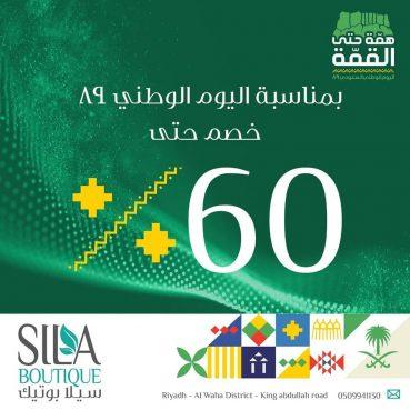 عروض سيلا بوتيك للأزياء بمناسبة حلول اليوم الوطني على المملكة العربية السعودية