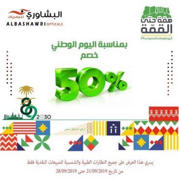 عروض البشاوري للبصريات بمناسبة حلول اليوم الوطني على المملكة العربية السعودية