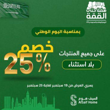 عروض السيف هوم بمناسبة حلول اليوم الوطني على المملكة العربية السعودية