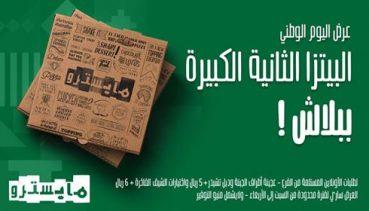 عروض مطعم مايسترو بيتزا بمناسبة حلول اليوم الوطني على المملكة العربية السعودية