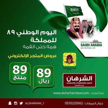 عروض الشرهان للعود بمناسبة حلول اليوم الوطني على المملكة العربية السعودية