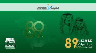 عروض الخليج للتدريب والتعليم بمناسبة حلول اليوم الوطني على المملكة العربية السعودية