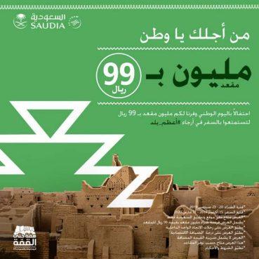 عروض الخطوط السعودية بمناسبة حلول اليوم الوطني على المملكة العربية السعودية