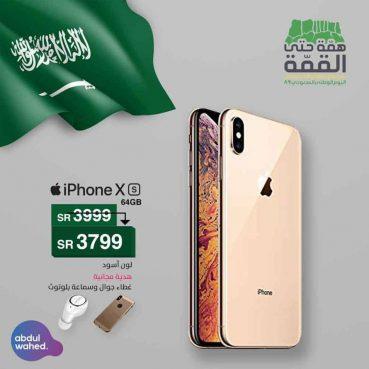 عروض عبد الواحد بمناسبة حلول اليوم الوطني على المملكة العربية السعودية
