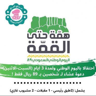 عروض Moms flavour بمناسبة حلول اليوم الوطني على المملكة العربية السعودية
