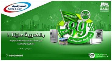 عروض الشتاء والصيف بمناسبة حلول اليوم الوطني على المملكة العربية السعودية