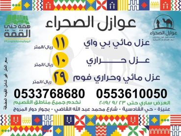 عروض شركة عوازل الصحراء بمناسبة حلول اليوم الوطني على المملكة العربية السعودية