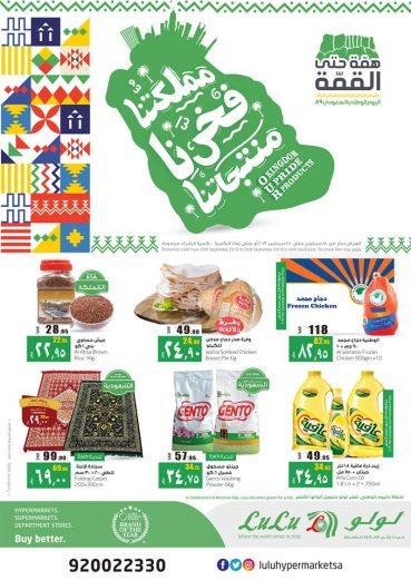 عروض لولو الرياض الاسبوعية اليوم الأربعاء 18 سبتمبر 2019 الموافق 19 محرم 1441