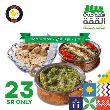 عروض مجموعة مطاعم سبايس بمناسبة اليوم الوطني 2019
