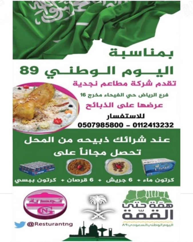 عروض شركة مطاعم نجدية فرع الرياض بمناسبة اليوم الوطني 2019