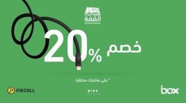 عروض متجر اي بوكس بمناسبة حلول اليوم الوطني على المملكة العربية السعودية